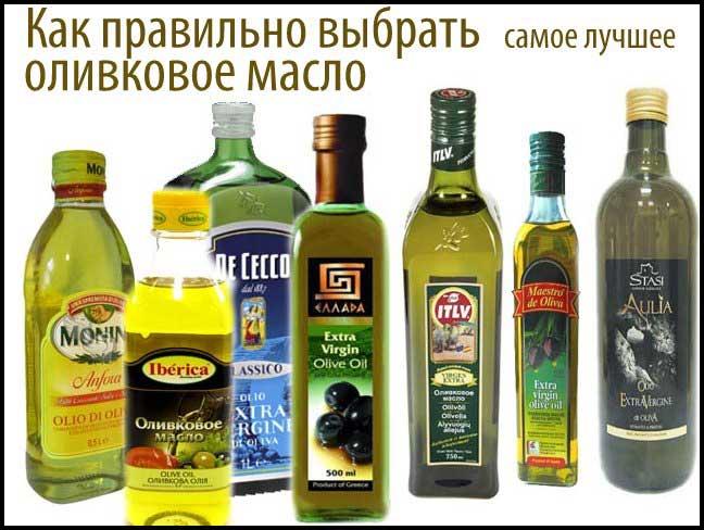 Классификация, особенности и правила выбора оливкового масла