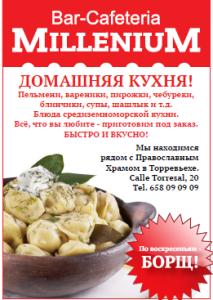 """ДОМАШНЯЯ КУХНЯ! Бар - кафетерия в Торревьехe """"Millenium"""""""
