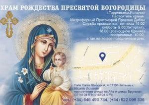 Православная церковь в торревьехе