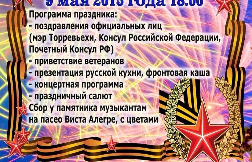 Парад Победы в Торревьехе