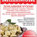 ДОМАШНЯЯ КУХНЯ! Бар — кафетерия в  Торревьехe «Millenium»