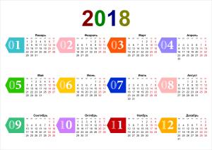 Календарь праздничных дней в Торревьехе в 2018 году