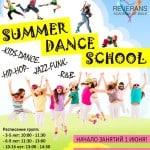 Академия танцев REVERANS начинает В Tорревьехе очередной набор детей в танцевальные группы на летний период каникул!