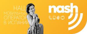 Русскоязычный испанский мобильный оператор NashMovil